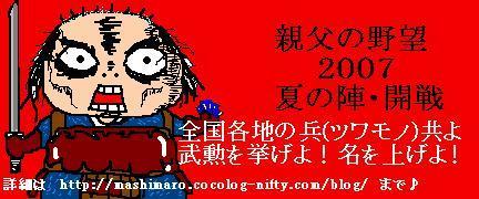 0yaji2007_2